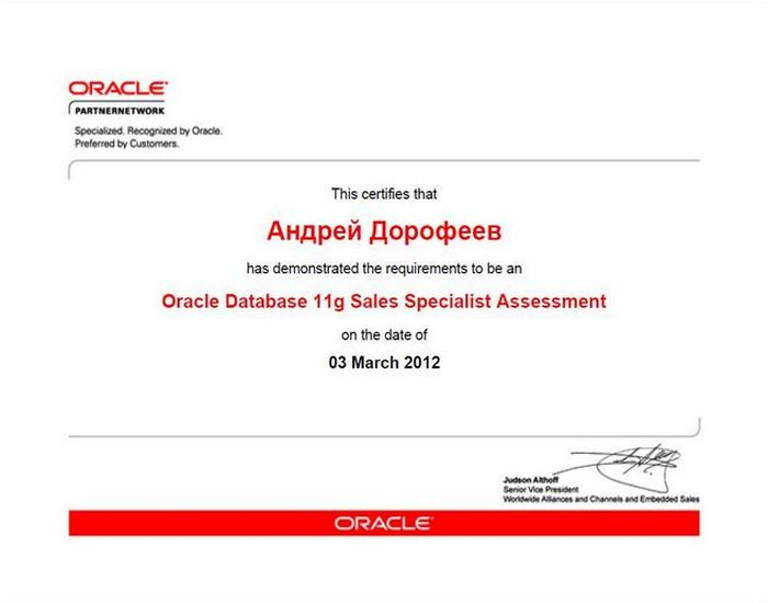 Дорофеев - OPNCC [Oracle Database 11g Sales Specialist]